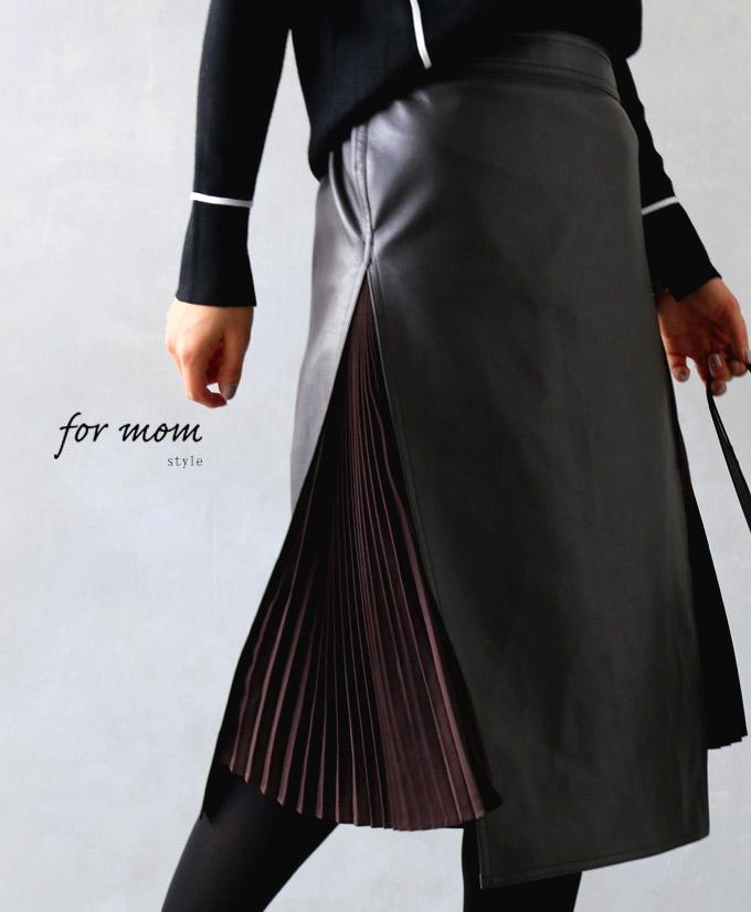 「forme」サイドのプリーツが印象的なレザースカートママ ママコーデ ブラウン 異素材 Aライン 膝丈 休日 送料無料【F180109】【S190206】
