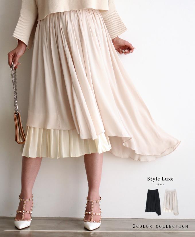 (アイボリー ブラック)女っぽさを際立てる。揺れるとろみスカート「styleluxe」ロングスカート スカート アシンメトリー ギャザー プリーツ とろみ レディース フリーサイズ 送料無料【F190316】【S191013】