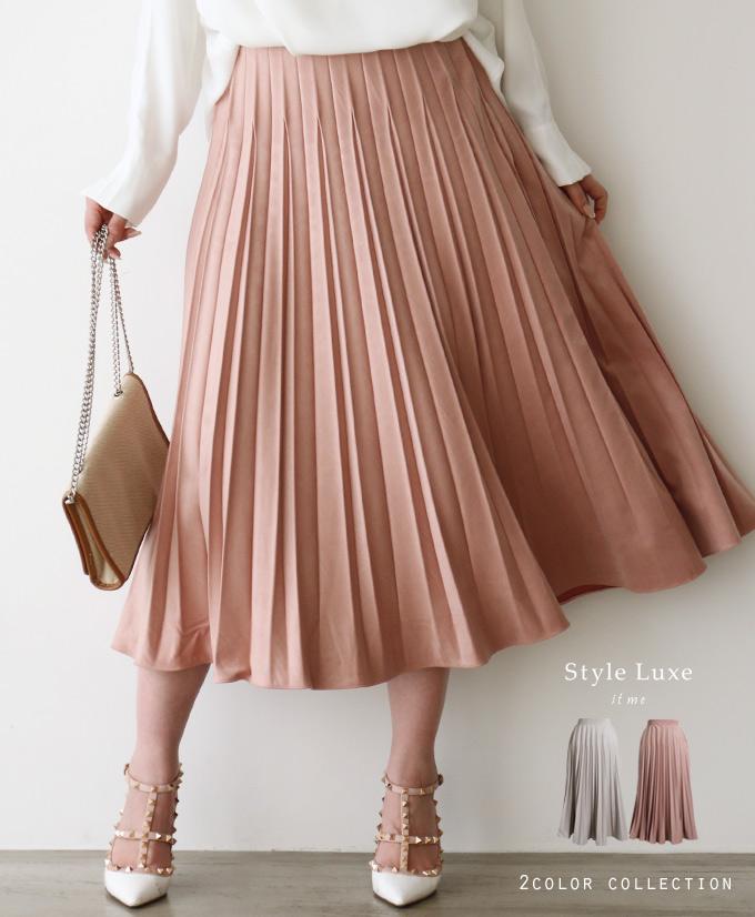 (ベージュ ピンクベージュ)マットで高級感あるマキシ丈スカート「styleluxe」スカート レディース ファッション きれいめ style 大人 女性 luxe フリーサイズ スタイル 送料無料【F190316】【S190412】