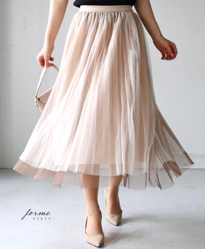 やわらかチュールの女性らしいスカート「forme」【再入荷♪8月16日20時より】スカート チュール ベージュ ハイゲージ グラデーション ロングスカート レディース ファッション フリーサイズ style【F190326】【S190816】