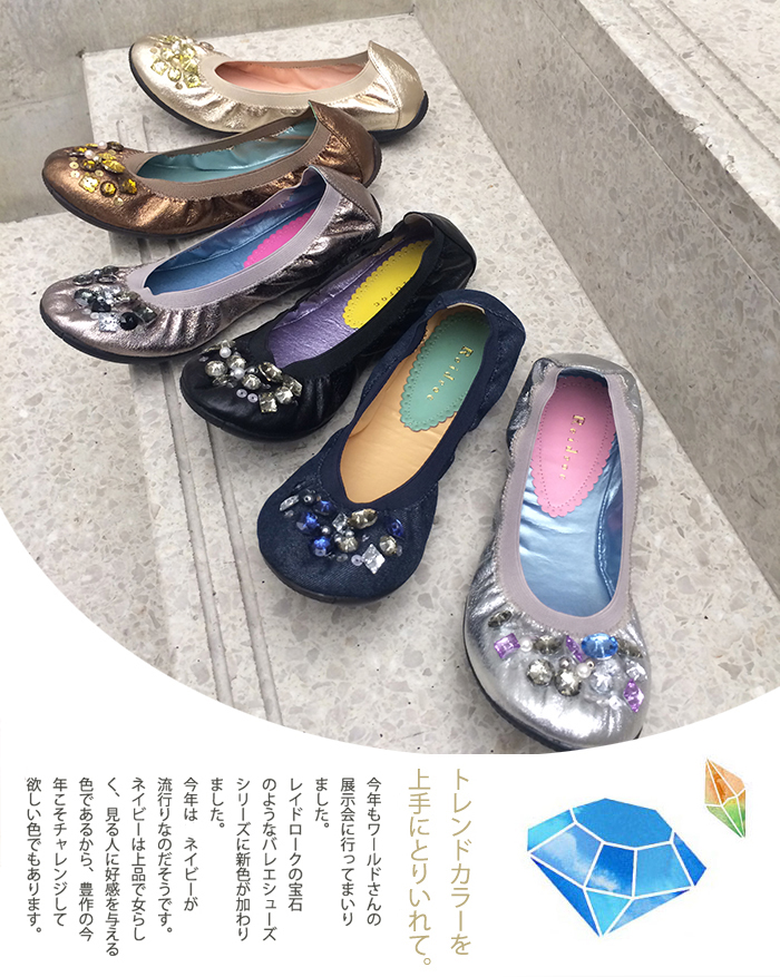 ◆ put together up to 1000 yen discount campaign in ◆ fall as early as new appearance COCUE CCU beaded ballet shoes jewelry ballet shoes