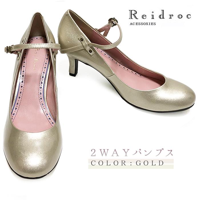reidroc レイドローク レディース 靴 ゴールド パンプス ヒール エナメル ストラップ 取り外し可 2way フォーマル カジュアル 卒業式 サイズ 22.5cm 23.0cm 23.5cm 34.0cm 24.5cm 25.0cm