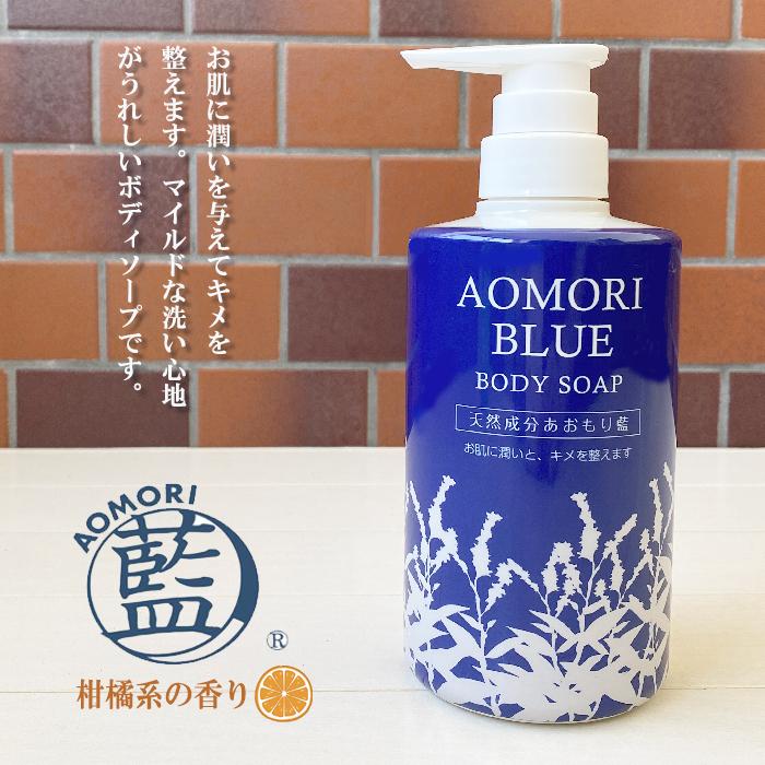 天然成分 あおもり藍 にこだわったボディソープです 日本製 ボディソープ 人気上昇中 500ml 天然由来成分 あおもり藍香り 柑橘系 あおもり藍産業協同組合 青森藍 抗菌 ボディ-ソープ 無添加 店内全品対象 保湿 対策 施設