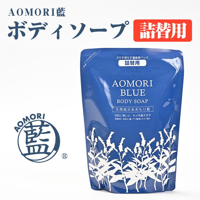 天然成分 あおもり藍 にこだわったボディソープです 日本製 詰め替え用 ボディソープ 500ml 天然由来成分 あおもり藍ボディソープ 香り 青森藍 新品 キャンペーンもお見逃しなく 送料無料 施設 あおもり藍産業協同組合 抗菌 ボディ-ソープ 無添加 保湿 柑橘系 対策