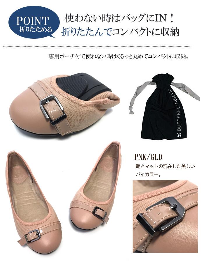 Butterflytwists 蝴蝶扭芭蕾舞鞋女装折叠便携式 BT01014 ELLA 裸体移动拖鞋 m 大小鞋鞋 05P28Sep16