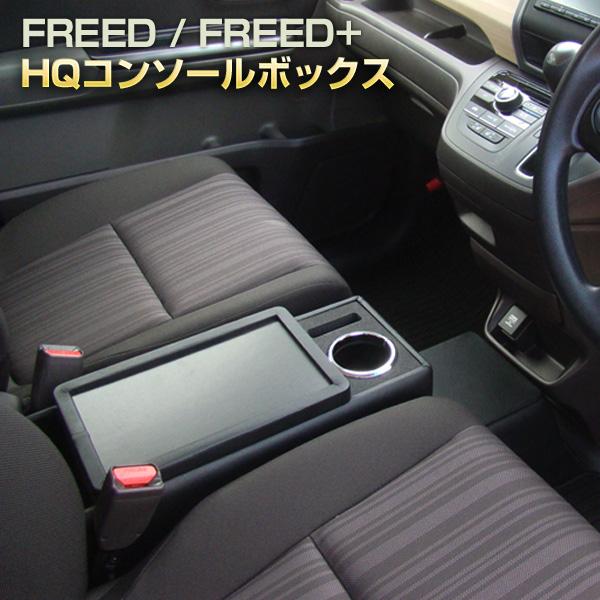 フリードのためだけに設計されたハイクオリティーモデル 送料無料 日本製 HONDA ホンダ フリード 1着でも送料無料 フリード+ ハイブリッド除く ドリンクホルダー スーパーセール期間限定 あす楽15時まで センターテーブルGB5 GB6 専用HQコンソールボックス