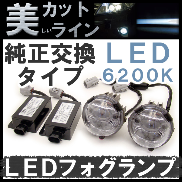 Genuine Replacement Type LED Fog Lights LF06 Light Aqua / Prius / Corolla /  VITZ / Vellfire / Voxy / Alphard / Estima / Noah