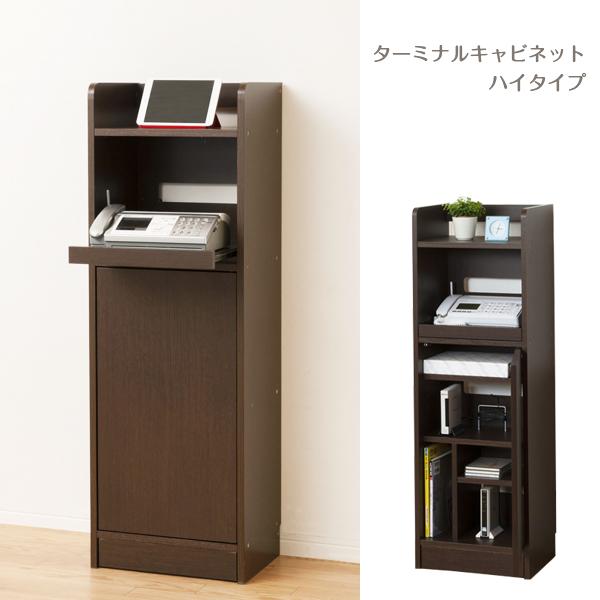 stylemarket | Rakuten Global Market: Terminal Cabinet high type ...