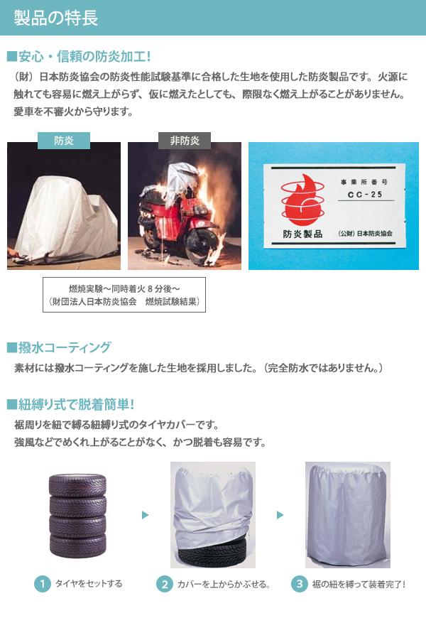 在日本阿拉丁汽车轮胎罩轮胎通常汽车 / 迷你和 TAB1N 通用一种尺寸适合所有火焰抗性的储物袋存放都持有 4