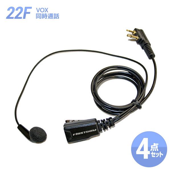 故障などのトラブルに安心 上等 お得なまとめ買い 定形外郵便で送料無料 ファーストコム対応 業務用イヤホンマイク スタンダードタイプ FPG-22F 高音質 VOX 同時通話対応 特定小電力トランシーバー用 高耐久 ハンズフリー 4点セット 限定タイムセール