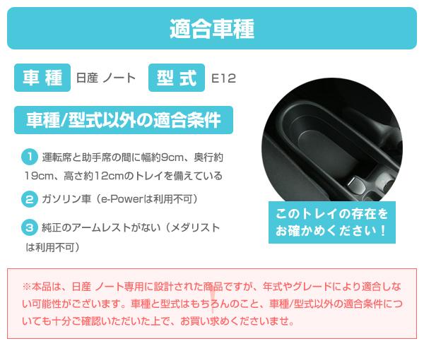 在日本日产汽车日产) 注 (笔记本) 私人中心控制台框高型黑色扶手弯头每扶手椅