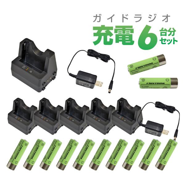 F.R.C エフ・アール・シー 特定小電力 ガイドラジオ 充電セット×6(ニッケル水素充電池 FC-G20BT×12+シングル充電器 FBC-3R×6+専用ACアダプター AC-3×2)