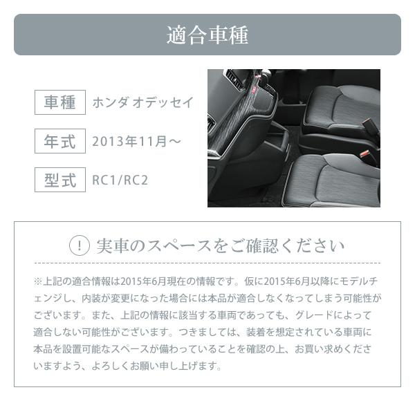 日本本田 (本田) 奥德赛 (奥德赛)-仅中心控制台黑框中心表内部存储球童托盘奥德赛 RC1 RC2
