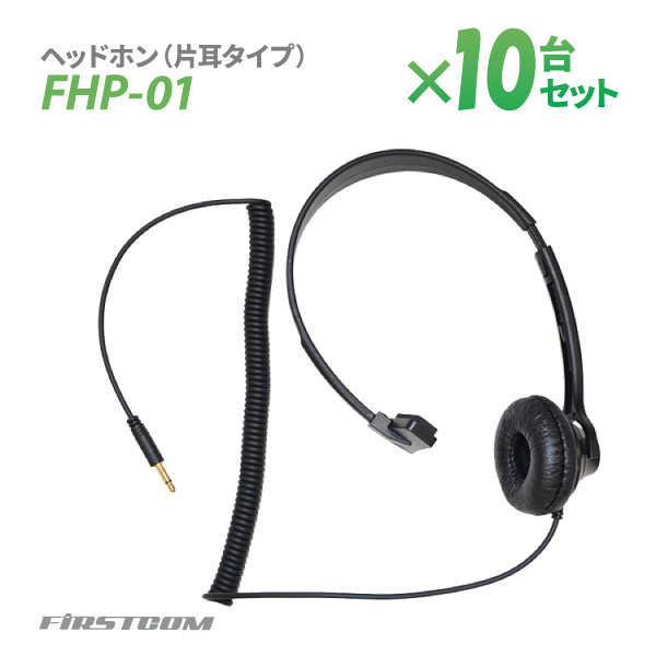 F.R.C エフ・アール・シー 特定小電力 ガイドラジオ 受信機 FC-GR13用ヘッドホン(片耳タイプ) FHP-01×10本 片耳タイプ 無線設備 専用オプション 音声 ガイド