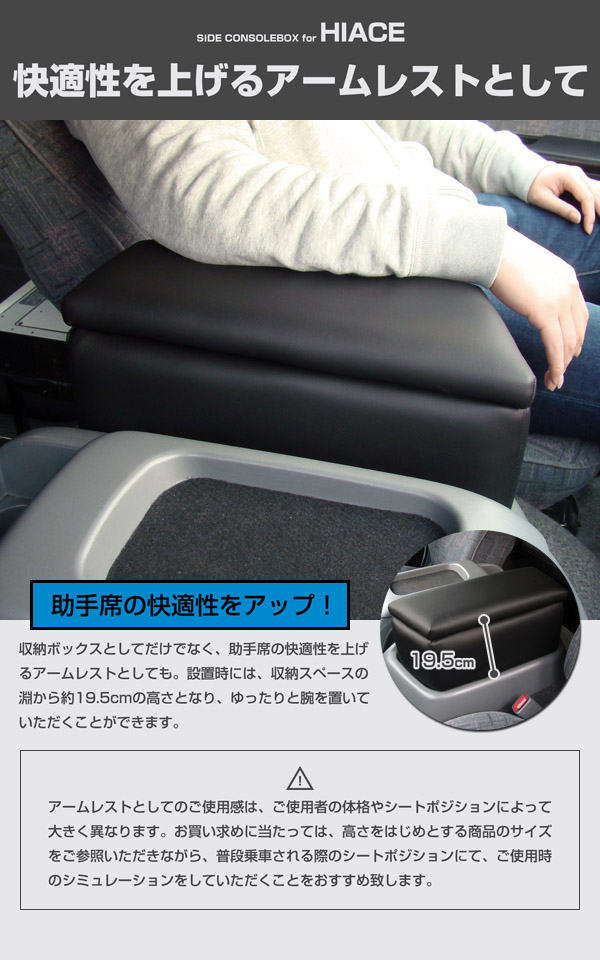 An Toyota Black Side Console Table H200 Series Hiace Armrest Elbow Every Armchair Gl Wide