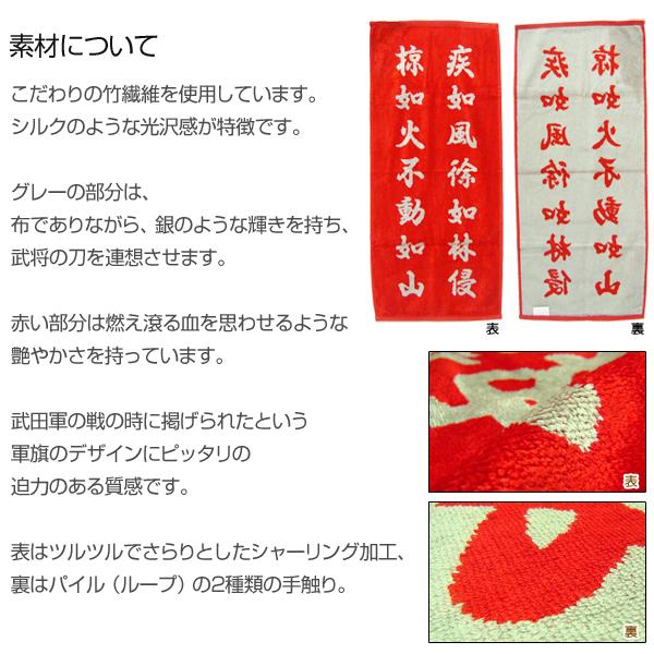 武田 Shingen 慈济旗帜横幅艺术火山毛巾小红色 × 银竹纤维使用