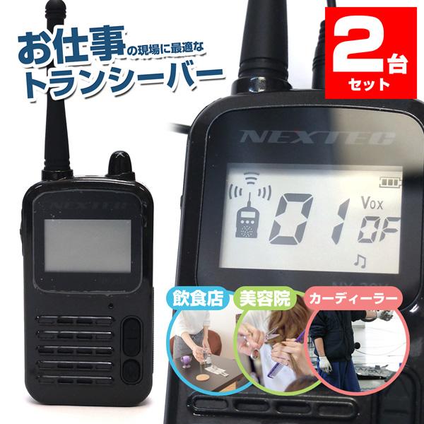 NEXTEC(ネクステック) 中継器対応 特定小電力トランシーバー NX-20R 2台セット 無線機 インカム 免許不要 特小 小型 ハンディ 充電式 充電器/バッテリー付属【あす楽15時まで】