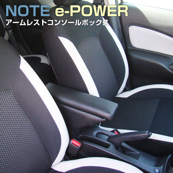 Armrest console box Nissan Note E power for exclusive use of notebook  e-Power made in Japan ※The elbow rest / storing box black which a medalist
