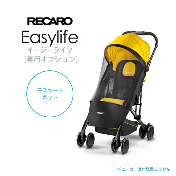 RECARO (Recaro) 童车洒脱 (轻松的生活)-只有蚊帐 RC5604.002.00 网警卫队盖盖表驱蚊驱蚊网保护