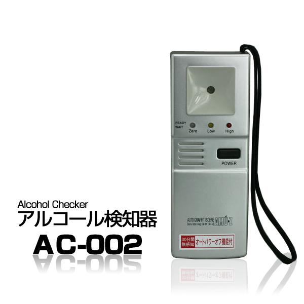 アルコールチェッカー2 AC-002 業務用/携帯サイズ/アルコール検知器/アルコールセンサー/アルコールテスター【あす楽15時まで】