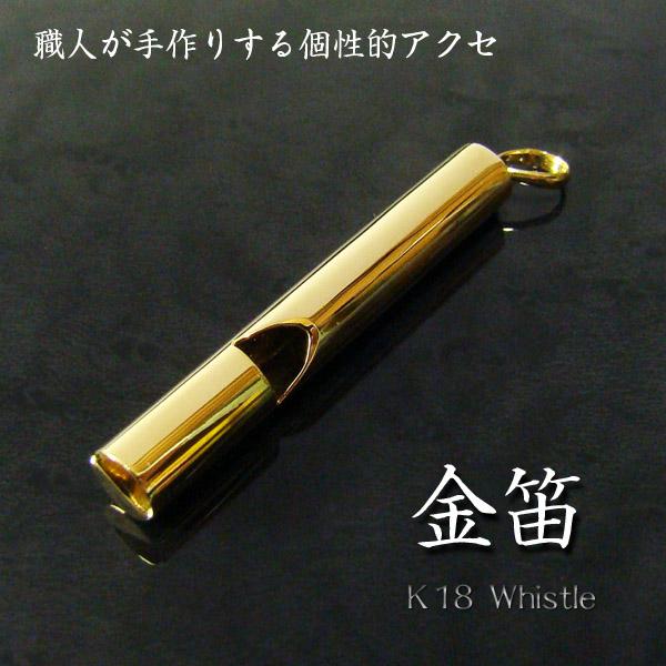 ゴールドホイッスルペンダント 18K 金笛 笛ネックレス K18Gold ネックレス 防災ホイッスル【あす楽15時まで】
