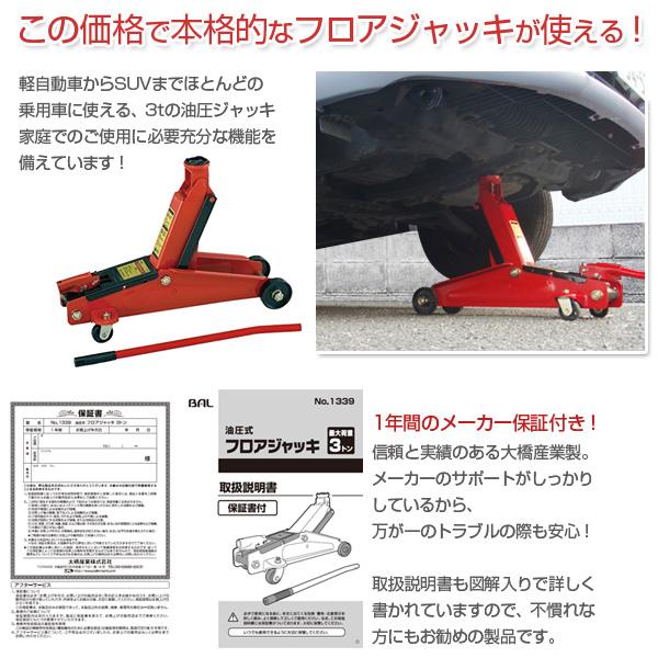 【楽天市場】大橋産業 BAL 油圧式フロアジャッキ 3トン No.1339 ...