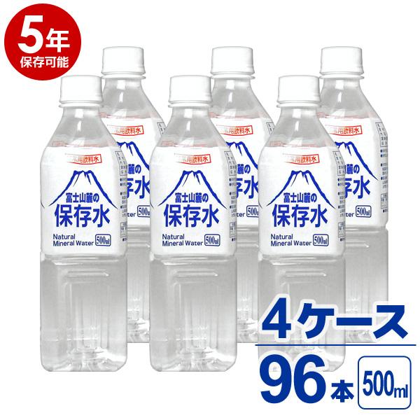【5年保存可能】非常用飲料水 富士山麓の保存水 500ml 24本入り 4ケース(96本)セット 5年保存可能 領収書・納品書・見積もり書発行可 500ミリリットル