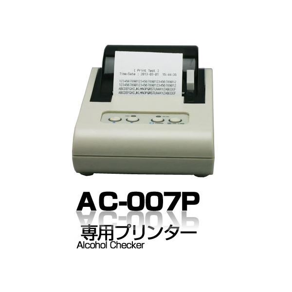 アルコールチェッカー AC-007専用プリンター AC-007P