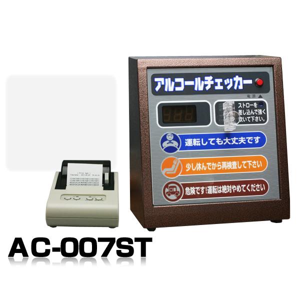 アルコールチェッカー AC-007ST卓上型アルコール検知器&プリンターセット/業務用/アルコールセンサー/アルコールテスター