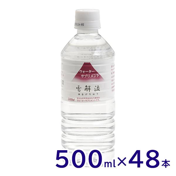 ミネラルウォーターサプリメント 雪解流 500ml 24本×2箱(計48本) おいしい/富士山の天然水/軟水/ペットボトル/災害対策