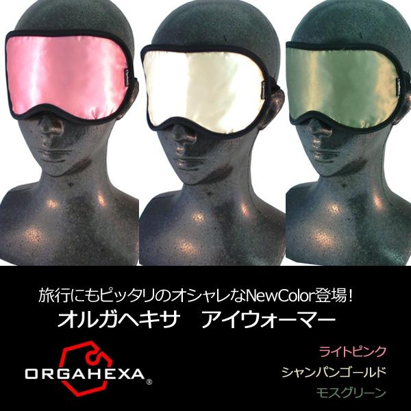 没有碳纤维奥尔加十六进制 (ORGAHEXA) 眼温暖 / 眼膜缎 / 远红外线 / 电