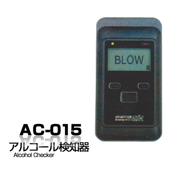 アルコール検知器AC-015 電気化学式アルコールチェッカー 探知機