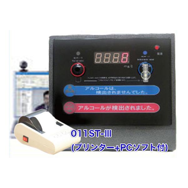 アルコール検知器AC-011と プリンター(AC-011-P)パソコン管理ソフト(AC-011-PC)セット