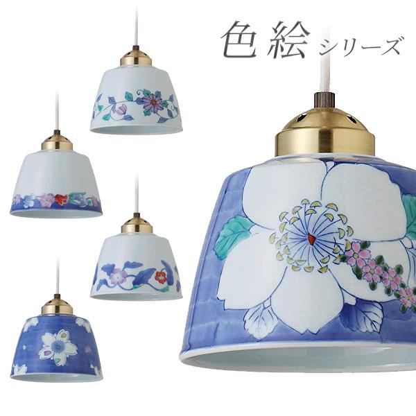 有田焼ペンダントライト 彩 色絵スタイルシリーズ/和風インテリア/モダン/模様替え/ランプシェード/陶器