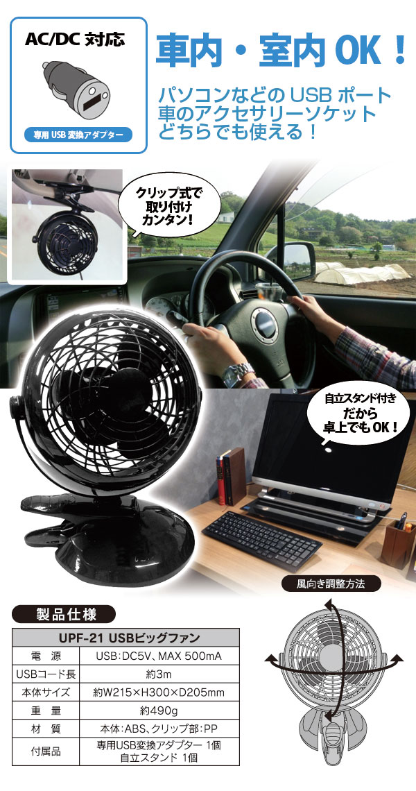 大自工業Meltec(梅尔技术)USB大的迷黑色12-24V UPF-21/車載車用扇風機循环器轻型汽车卡车个人电脑环形别针台上静音