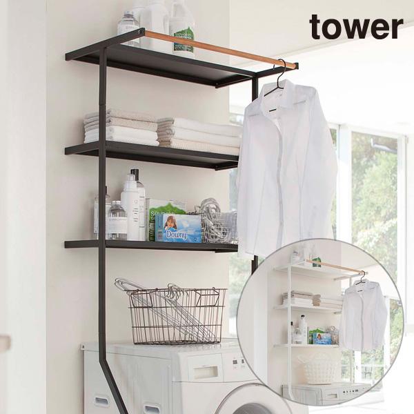 立て掛けランドリーシェルフ タワー ランドリーラック/洗濯機棚/洗濯機周りの収納に/タオルハンガー/タオルラック/洗剤収納/