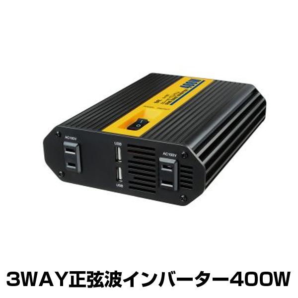 大橋産業 BAL 3WAY正弦波インバーター400W No.1787 12V電源をAC100Vに変換 コンセント×2 USB×2 瞬間最大出力800W 車中泊に