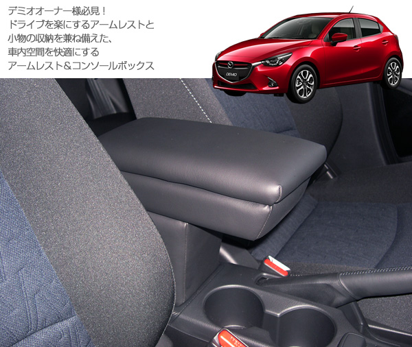 日本马自达德米欧扶手控制台框 DMO 1 制造 / 扶手椅 / 手镯 / 黑色 /DEMIO / 易于安装