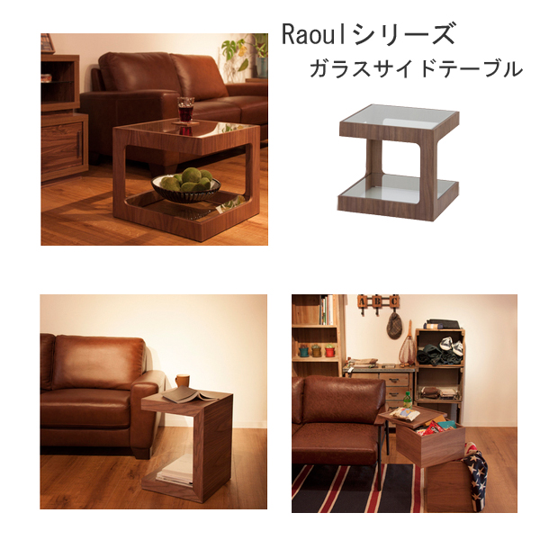 Raoul(ラウル)シリーズ ガラスサイドテーブル/リビング・ダイニング・ガラステーブル JST-447