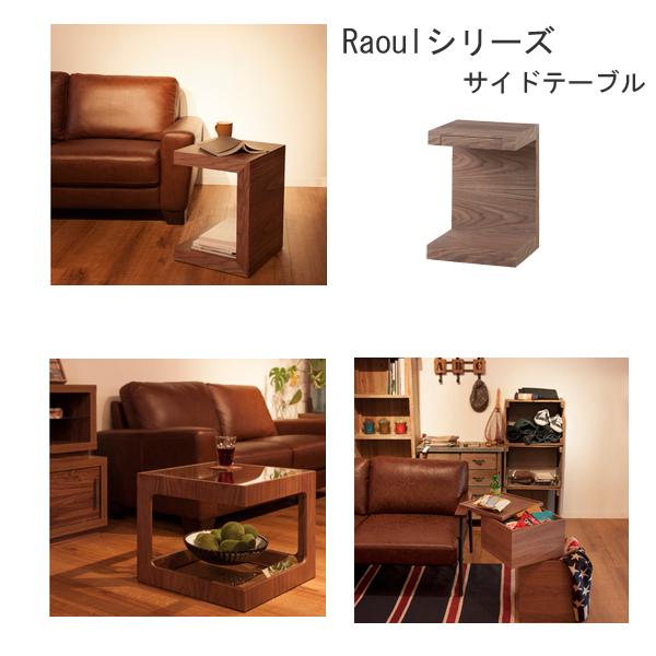 Raoul(ラウル)シリーズ サイドテーブル/リビング・ダイニング JST-443