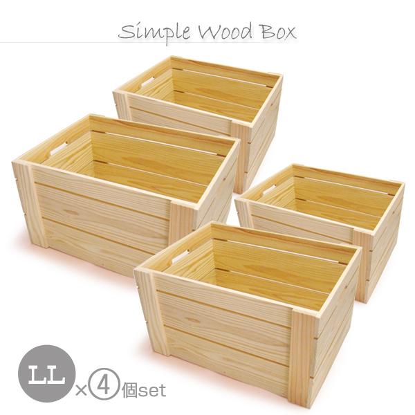 木箱 LL 4個セット 杉天然木ウッドボックス 収納ボックス ケース ワイン木箱 A23 ディスプレイ/野菜箱/ランドリーバスケット【あす楽15時まで】