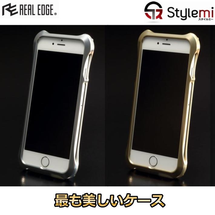 iPhone6 / 6s ジュラルミン削り出しバンパーケースリアルエッジ C5 2カラー 豪華プレゼント付き