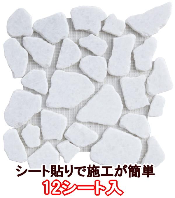 乱形 玉石 乱形石 大理石 乱形石 シートストーン 白 ホワイト 石材 ネット ユニット ケース出荷 12シート販売 タイル 庭 diy モザイクタイル 天然石モザイク クラッシュ 送料無料 送料込み
