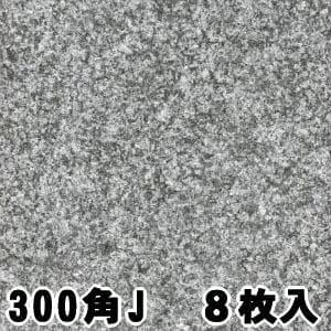 インパラブラック 黒 御影石 バーナー 300角 8枚入 販売 御影石材 13mm厚 内装 外装 ザラザラ面 御影 石 ジェットバーナー 送料無料 送料込み