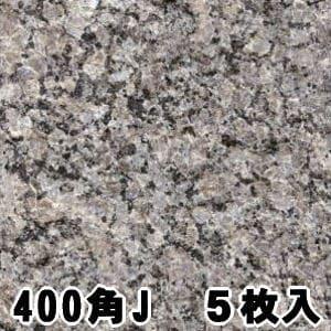 カレドニア 御影石 バーナー 400角 5枚入販売 御影石材 内装 外装 ザラザラ面 御影 石 ジェットバーナー 送料無料 送料込み