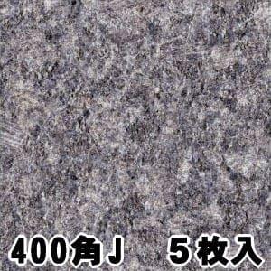 サファイアブラウン 御影石 バーナー 400角 5枚入 販売 御影石材 13mm厚 内装 外装 ザラザラ面 御影 石 ジェットバーナー 送料無料 送料込み