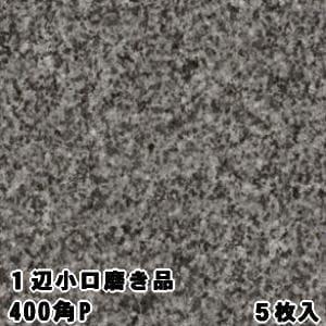 グレー 御影石 G654 本磨き 400角 1辺小口磨き コバ磨き 出隅用コーナー役もの 5枚入販売 小端磨き 御影 石 13mm厚 送料無料 送料込み