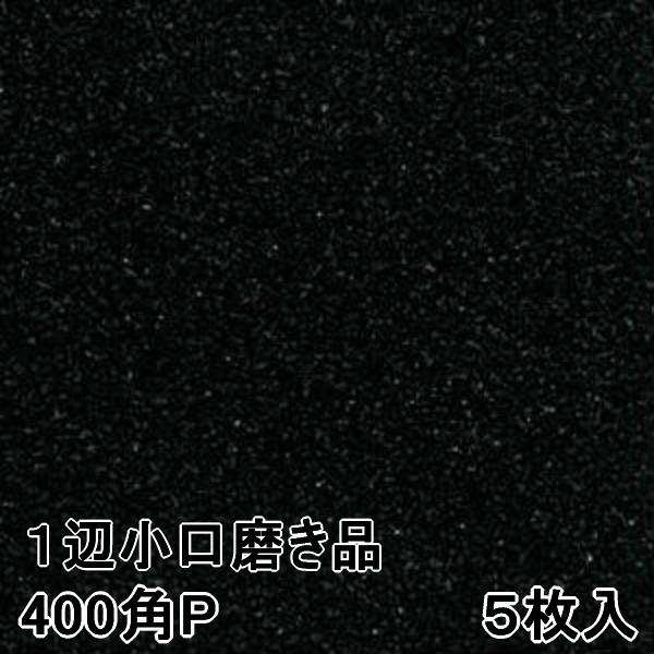 耐久性に優れた御影石 建物の内装にお勧めの光沢のある本磨き仕上げ 御影石 黒 山西黒 本磨き 400角 1辺小口磨き 返品交換不可 御影 価格 交渉 送料無料 5枚入 13mm厚 出隅用コーナー役もの 黒色 小端磨き コバ磨き 石