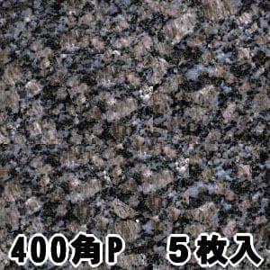 サファイアブラウン 御影石 本磨き 400角 5枚入 販売 御影石材 内装 外装 御影 石 13mm厚 送料無料 送料込み