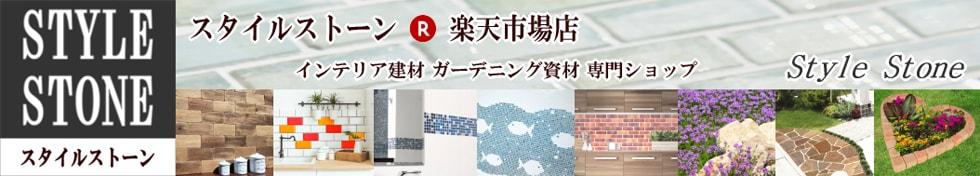 タイル 石材販売 スタイルストーン:DIY用 モザイクタイル タイル レンガ 枕木 石材 砂利 庭石 通販建材専門店